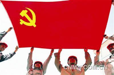 """让党的旗帜高高飘扬——西部矿业集团以党建强""""根""""铸""""魂""""纪实"""