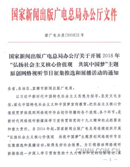 """""""弘扬社会主义核心价值观 共筑中国梦""""主题原创网络视听节目推荐表."""
