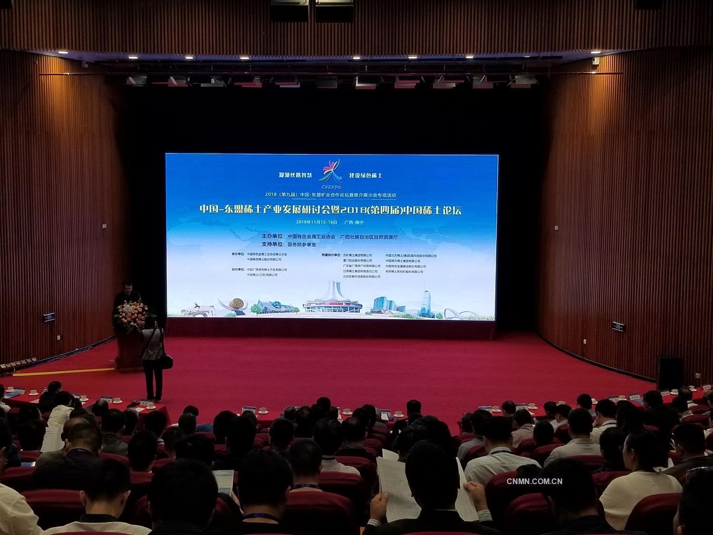 中国-东盟稀土产业发展研讨会暨2018(第四届)中国稀土论坛召开