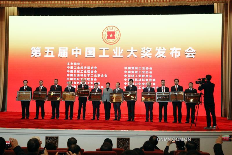 第五届中国工业大奖揭晓