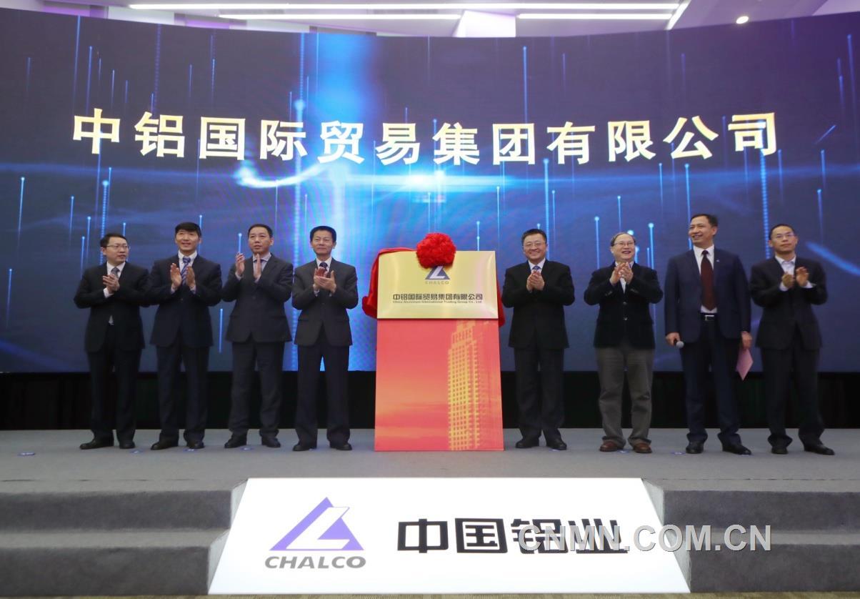 中铝国际贸易集团有限公司在上海成立