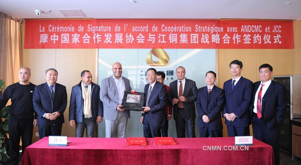 江铜与摩中国家合作发展协会签署战略合作协淡淡议