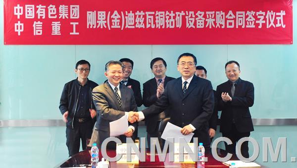 中信重工与中国有色集团签订刚果(金)迪兹瓦铜钴矿项目设备供货合同