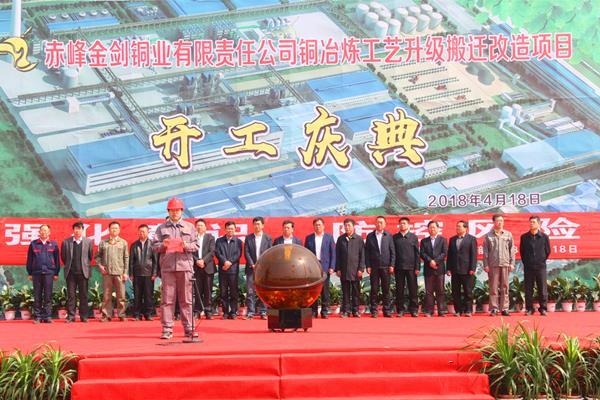 赤峰金剑铜业铜冶炼工艺升级搬迁改造项目破土动工