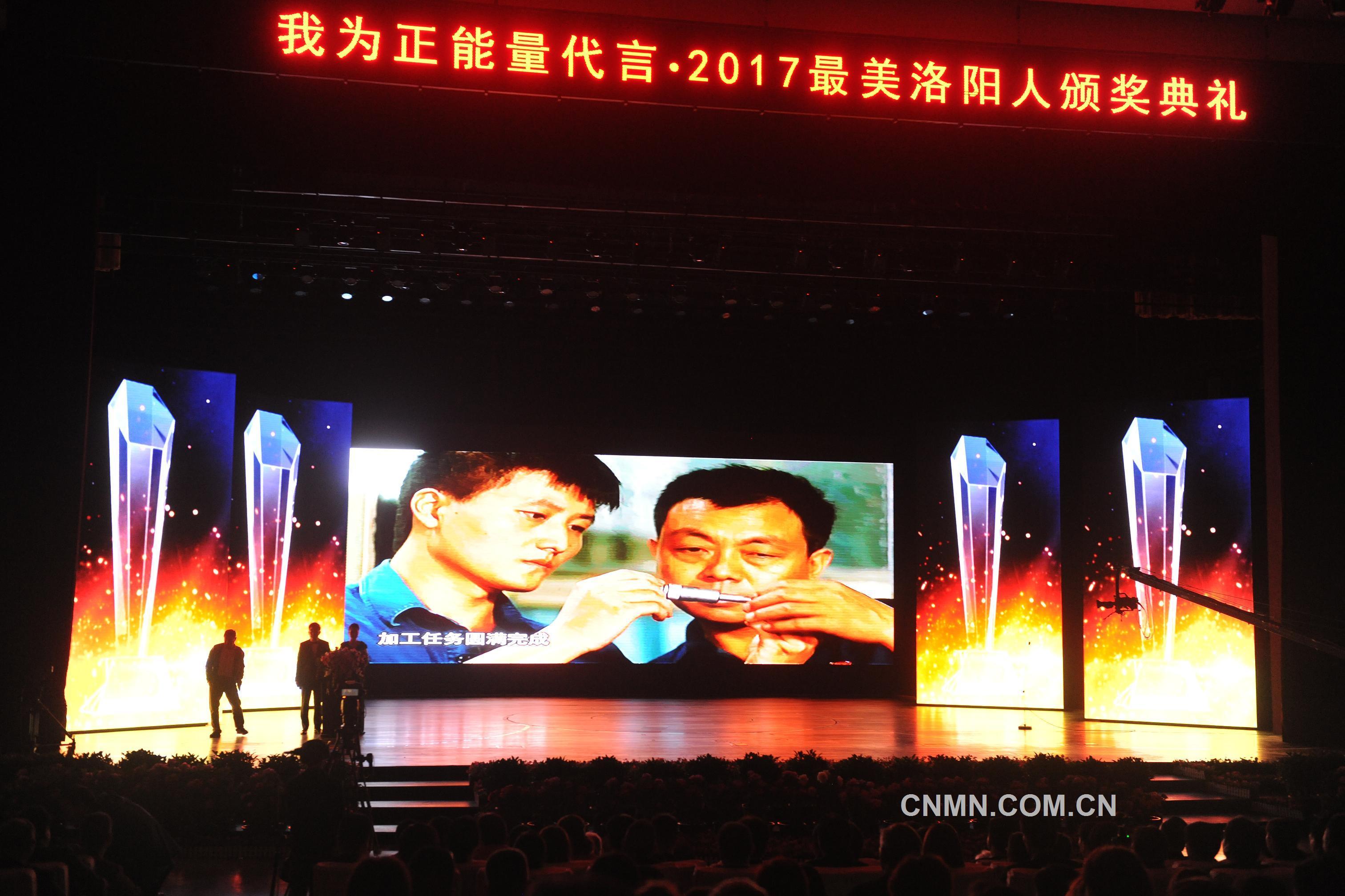 """1、刘新安获评2017年度""""最美洛阳人""""十佳人物"""