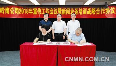 中金岭南公司与本报签署新闻业务培训合作协议