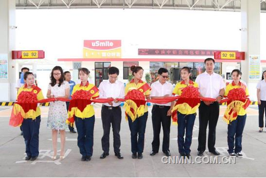 中铝物流、包铝营销管理部负责人参加了开幕仪式。