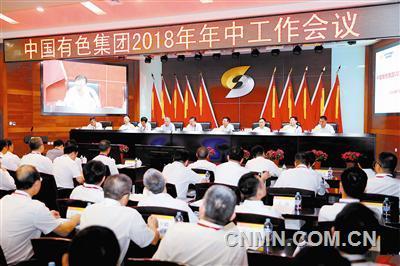 中国有色集团召开2018年年中工作会议