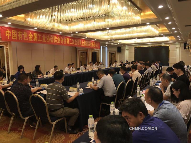 有色协会锑业分会第二次会员大会暨理事会换届会议在南宁召开