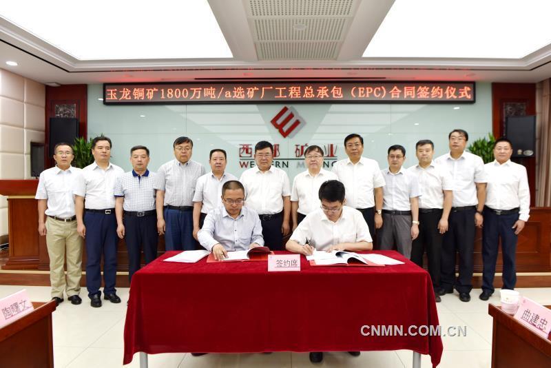 中国恩菲签订西藏玉龙铜矿改扩建工程选矿厂总承包合同