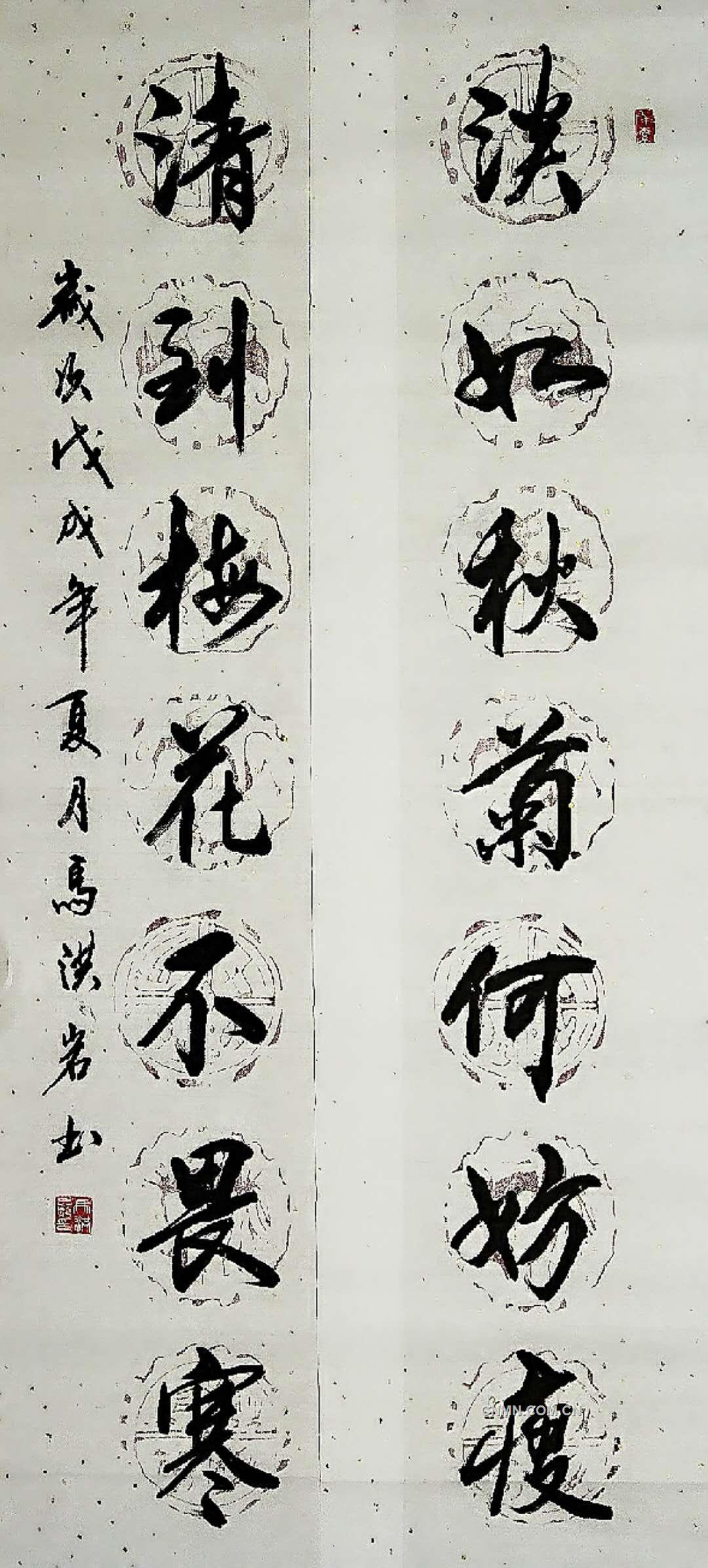 【书法】马洪岩作品选(一)