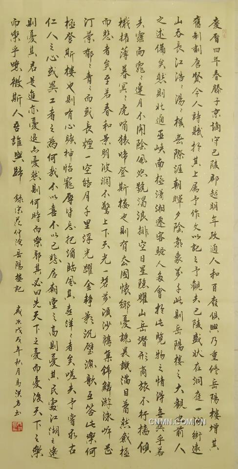 【书法】马∮洪岩作品选(三)