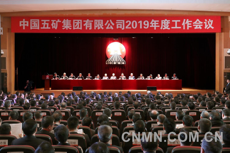 中国五矿2018年业绩创历史新咦高