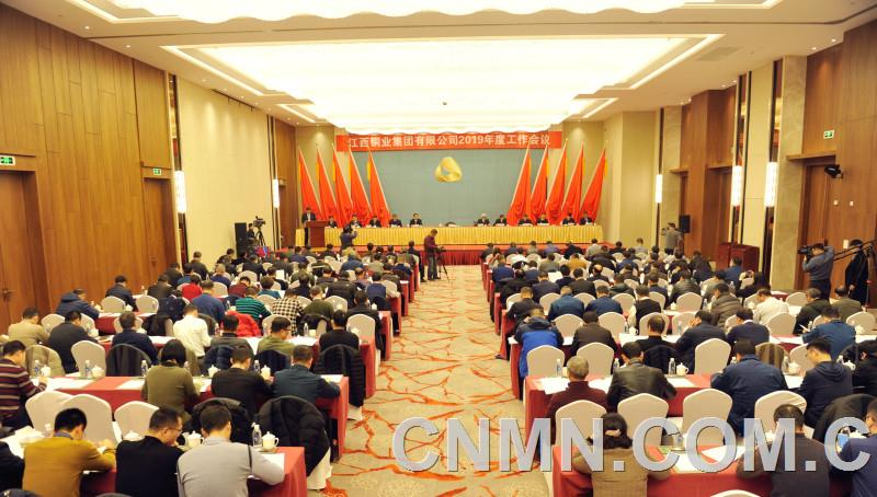 江铜2019年情书是少不了度工作会议在南昌召开