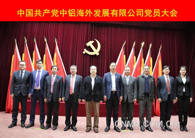 余德辉出席中铝海外第一次党员大会