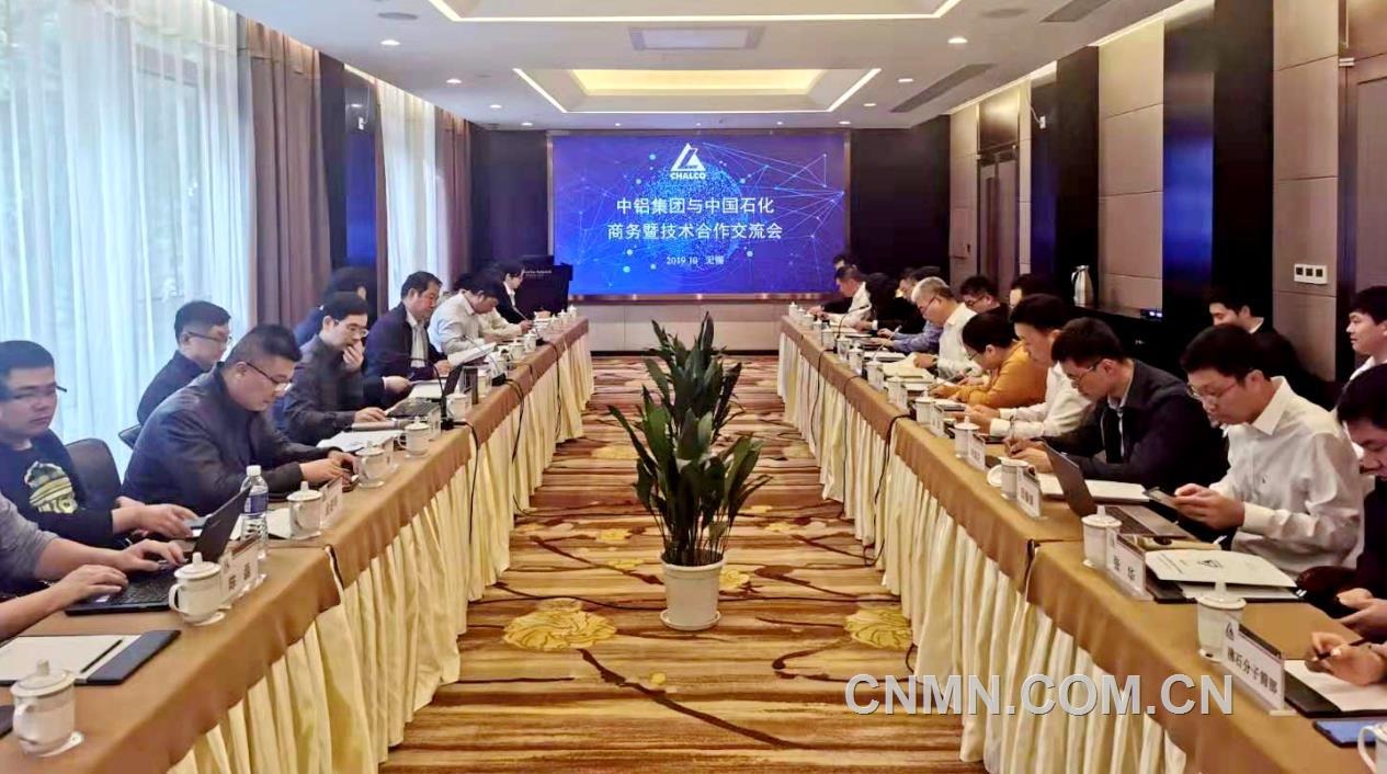 中铝集团与中国石化相关单位 召开催化剂商务暨技术合作交流会