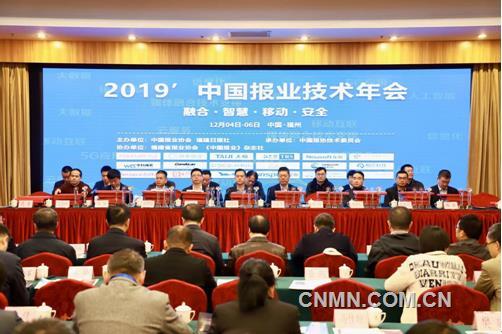 2019中国报业技巧年会12月4日在福州揭幕