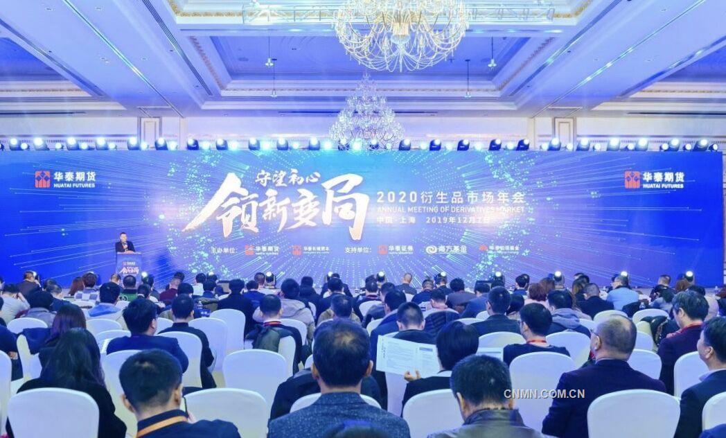 守望初心 领新变局——华泰期货2020年衍生品市场年会在沪召开