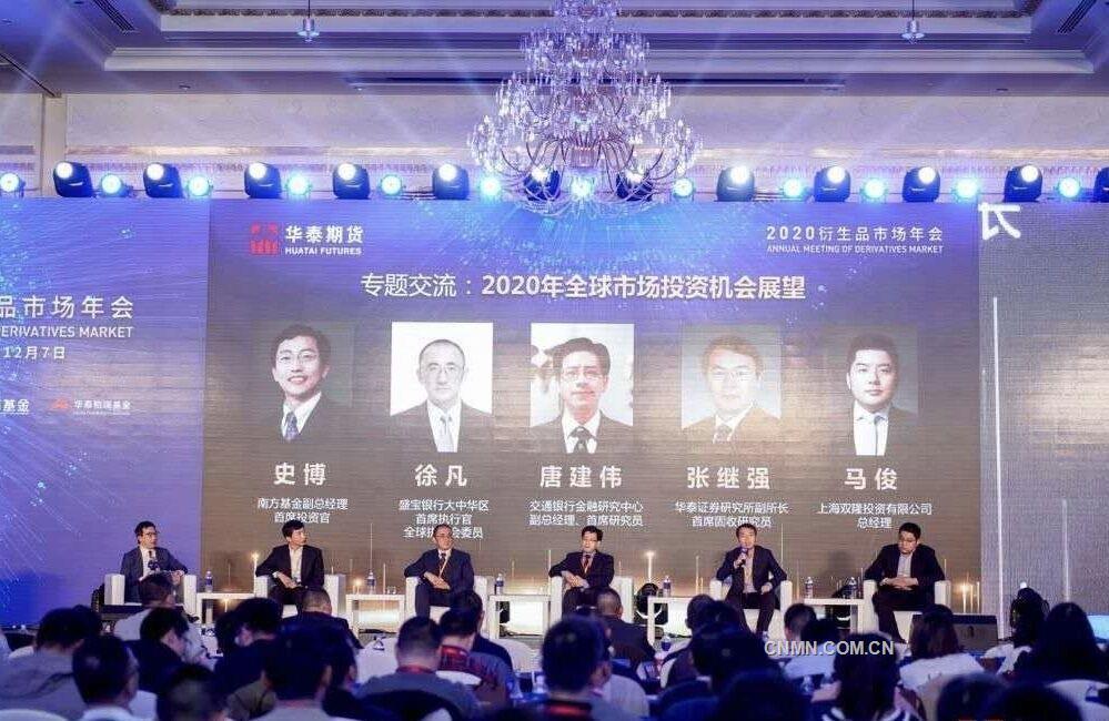 2020年衍生品市场年会——圆桌论坛