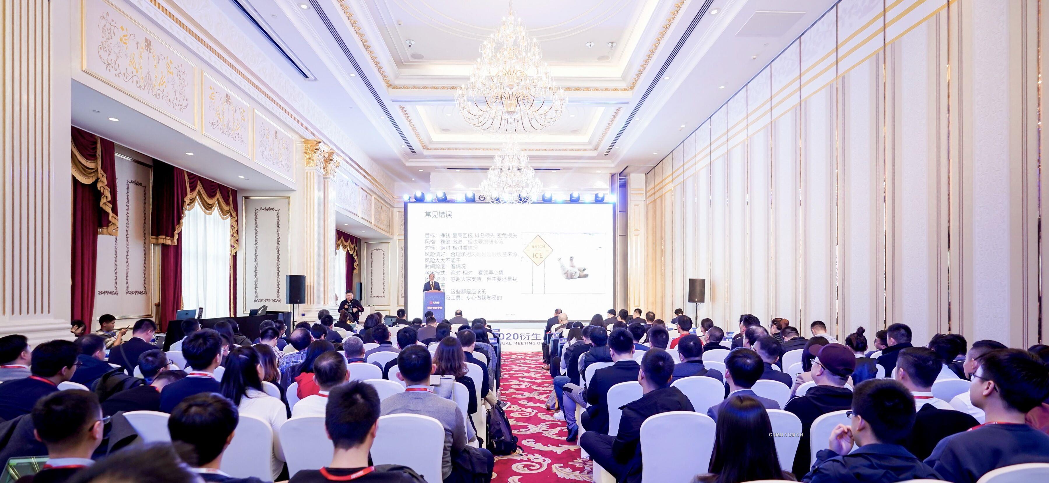 2020年衍生品市场年会——专题策略分论坛2