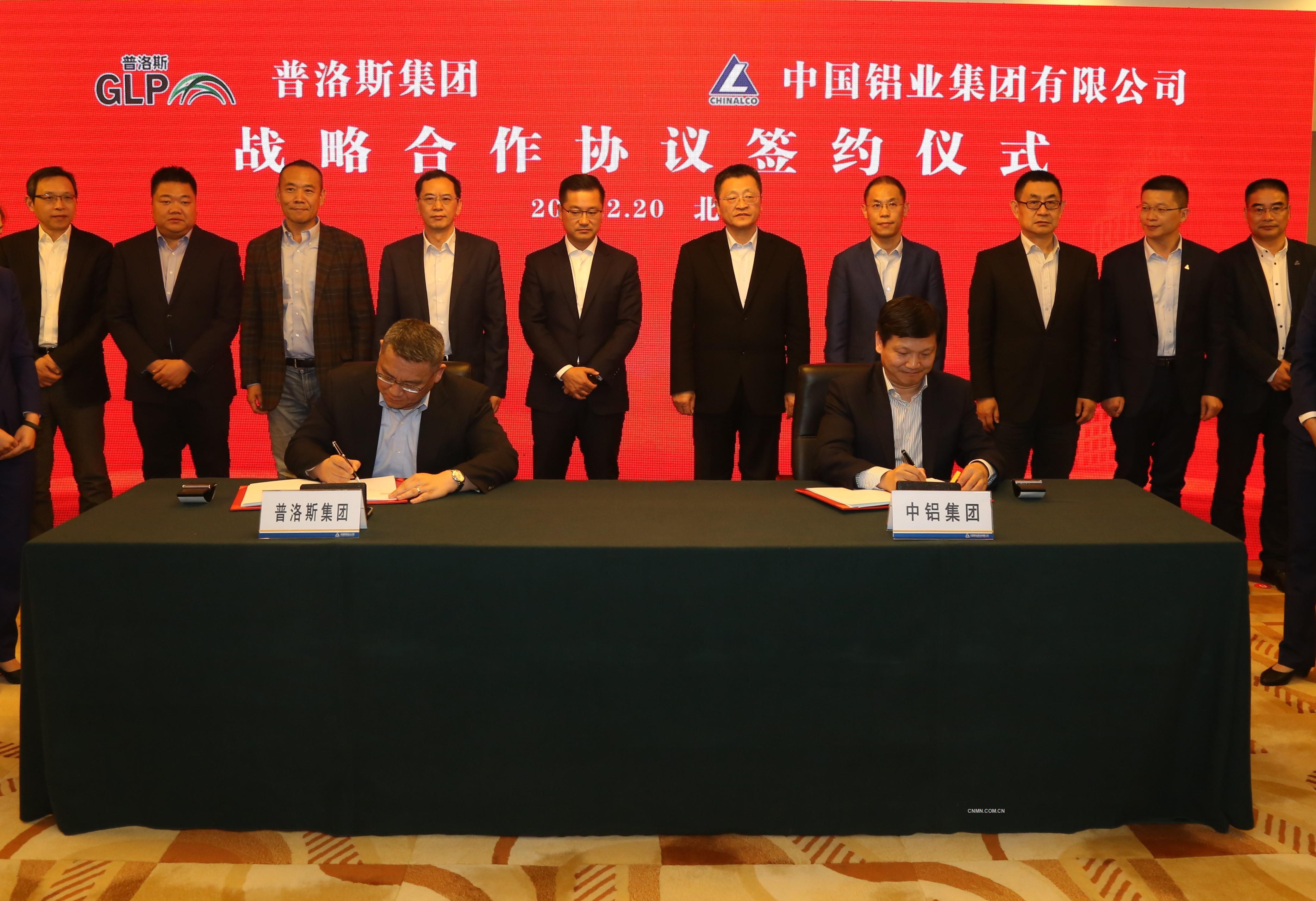 中铝集团与普洛斯集团签署战略合作协议