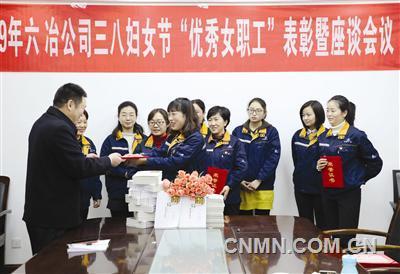六冶公司表彰首届优秀女职工
