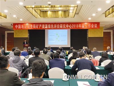 中国地质调查局矿产资源绿色评价研究中心工作会议召开