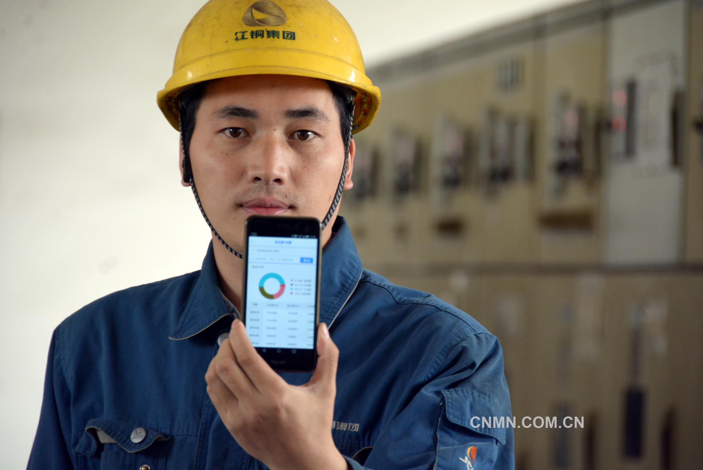如今在江西铜业集团有限公司铅锌公司设备部,职工们的手机多了一项神奇的功能,能够一键掌握配用电设备运行情况,及时发现并快速处置安全隐患。