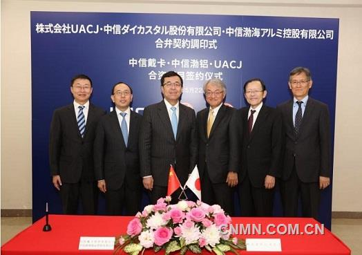 中信戴卡、中信渤铝与日本UACJ公司共建汽车铝合金部件生产线