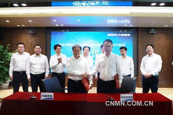 中国恩菲与安陆市政府签订府河水环境治理及配套工程PPP项目合同