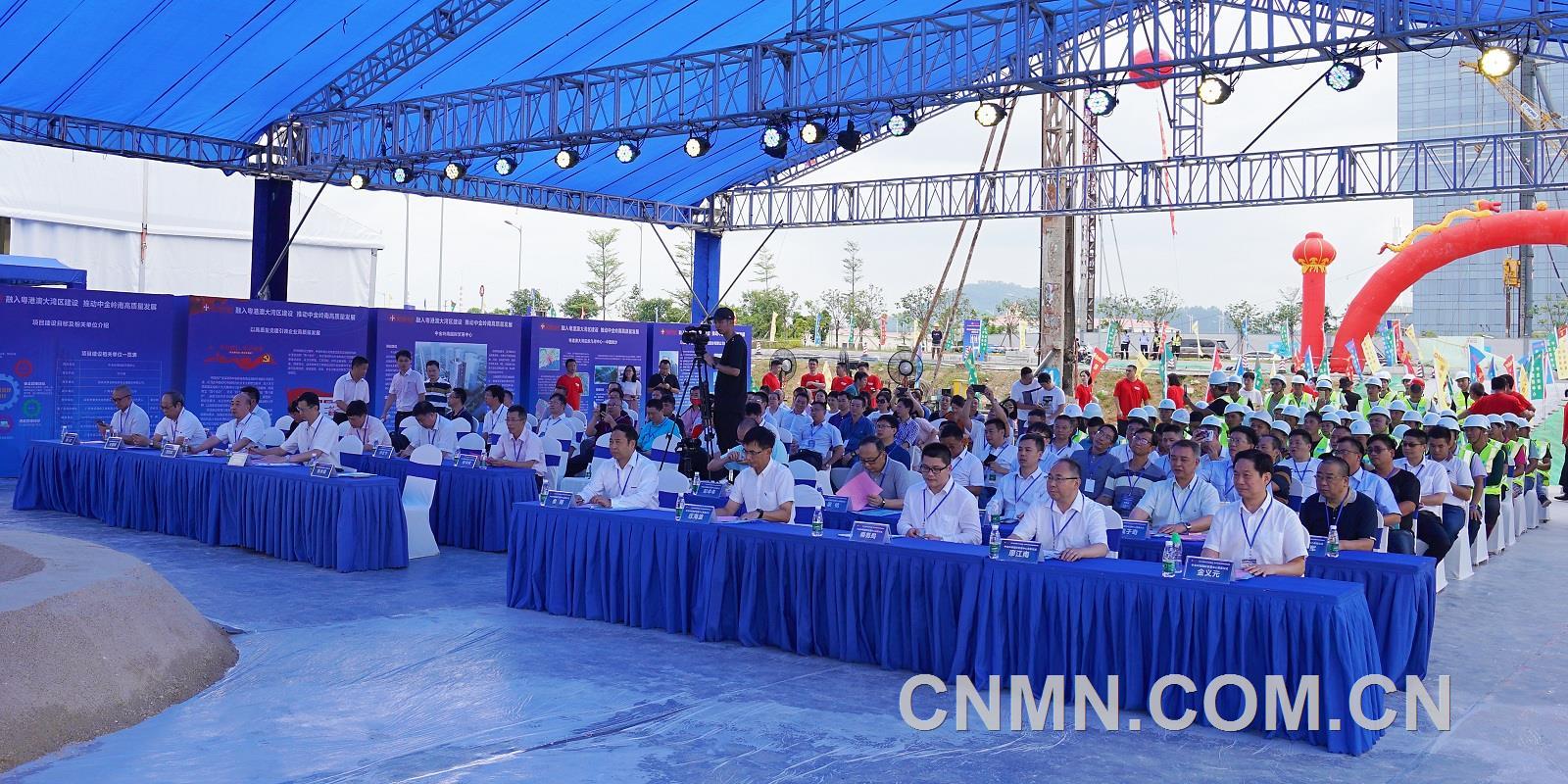 中金岭南国际贸易中心项目举行奠基仪式