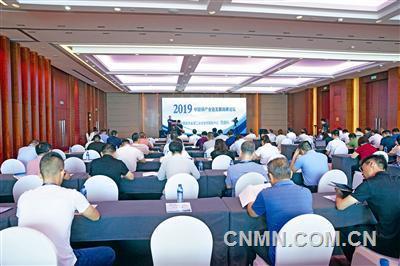 2019中国铜产业链发展高峰论坛召开