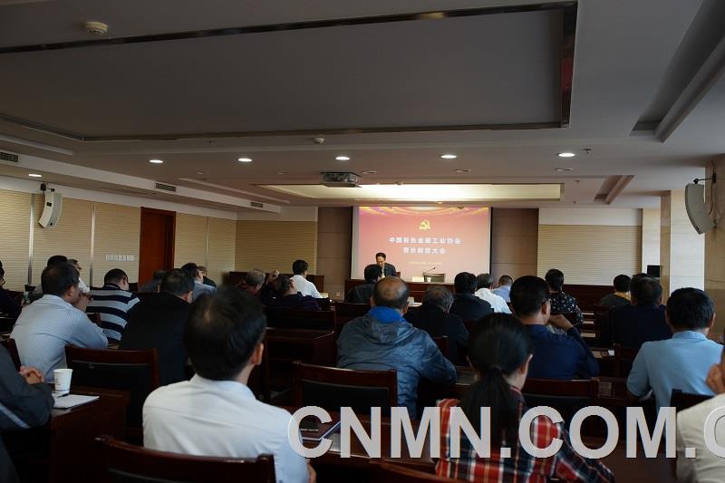 中国有色金属工业协会召开警示教育大会