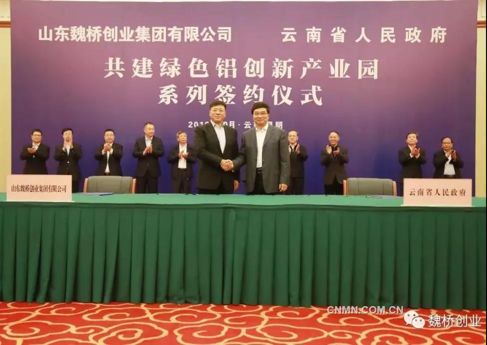 山东魏桥创业集团与云南省政府共建绿色铝创新产业园签约仪式举行