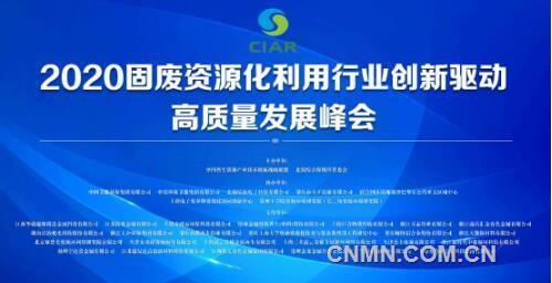 中国再生资源产业技术创新战略联盟理事长李士龙致大会开幕词