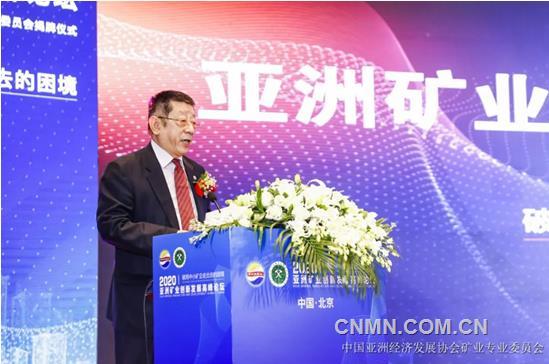 亚洲矿业创新发展高峰论坛成功举办