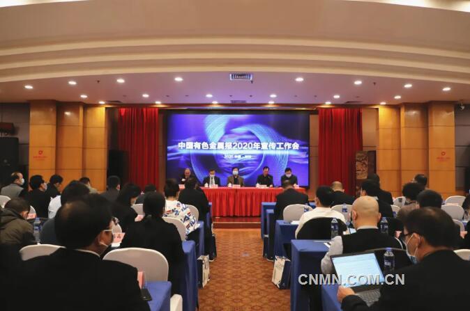 中国有色金属报2020年宣传工作会召开