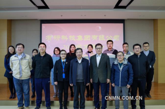 《【沐鸣在线平台】有研集团召开2020年学术年会》