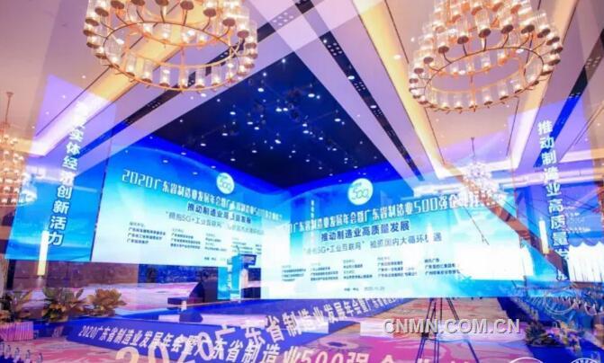 2020广东省制造业500强榜单出炉 兴发铝业位列第57名