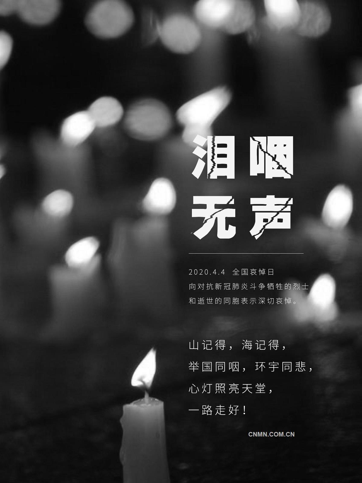 深切哀悼抗击新冠肺炎疫情斗争牺牲烈士和逝世同胞