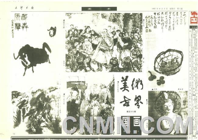 天津日报1