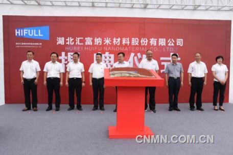 湖北汇富纳米材料股份有限公司举行揭牌仪式