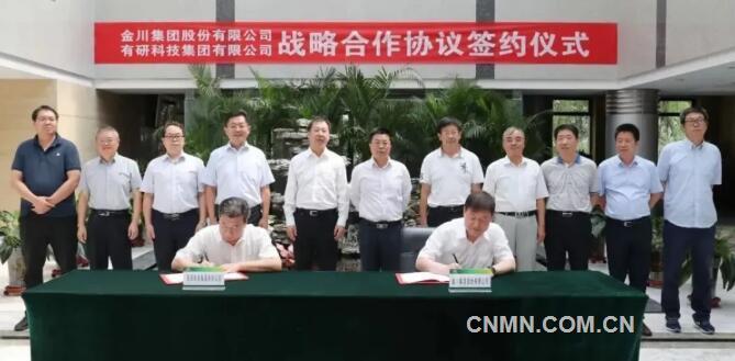金川集团与有研集团签订战略合作协议
