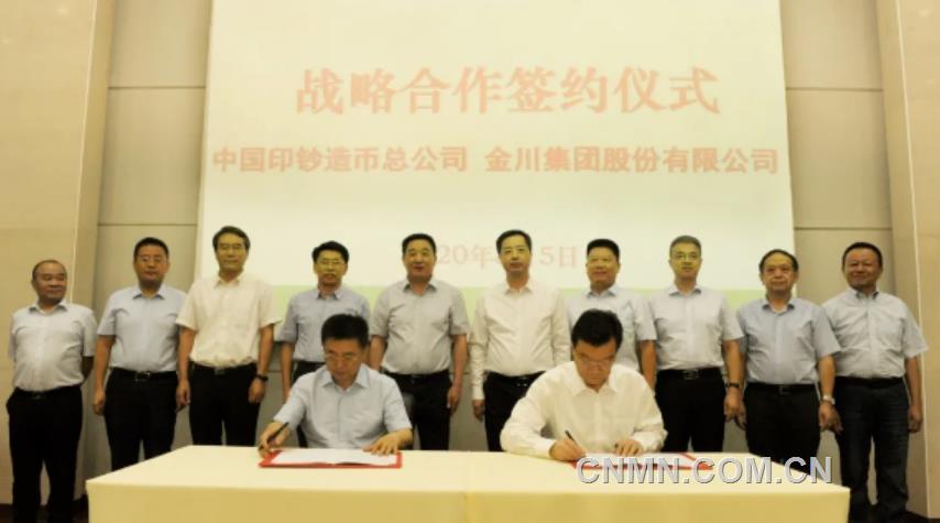 金川集团与中国印钞造币总公司签订战略合作协议