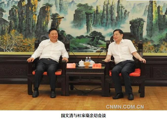 中国五矿与湖南省在矿产资源开发等方面深化企地合作