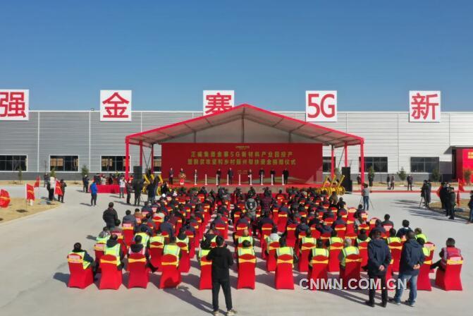 正威集团金寨5G新材料产业园投产