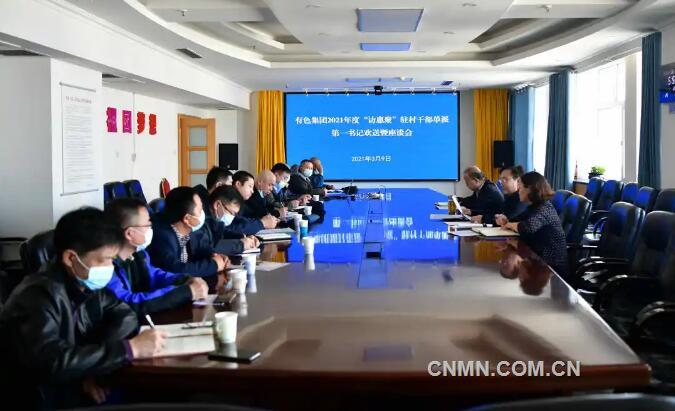 新疆有色集团举行2021年度第二批访惠聚驻村干部和第一书记欢送座谈会
