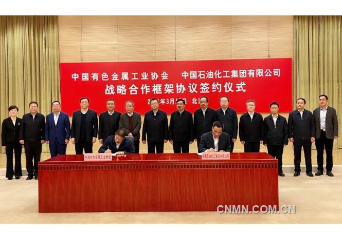 有色协会与中国石化签署战略合作框架协议