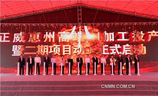 世界单体最大铜线杆生产基地有新进展 正威惠州高端铜加工项目投产暨二期项目动工活动举行
