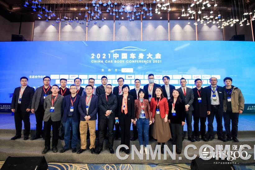 聚焦轻量化,2021中国车身大会召开